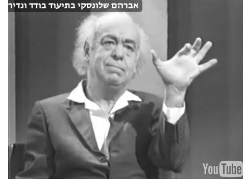 אברהם שלונסקי בראיון טלוויזיוני משנת 1968
